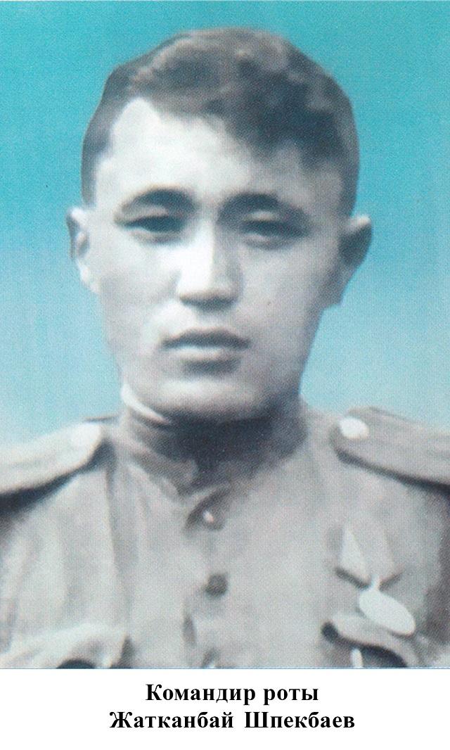 Фронтовое фото командира роты Жатканбая Шпекбаева.