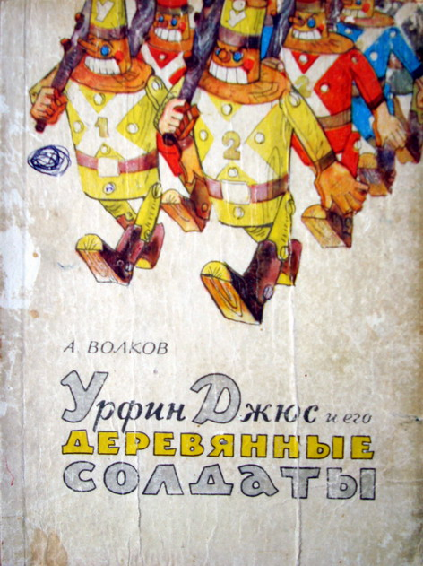 Обложка книги Урфин Джюс.