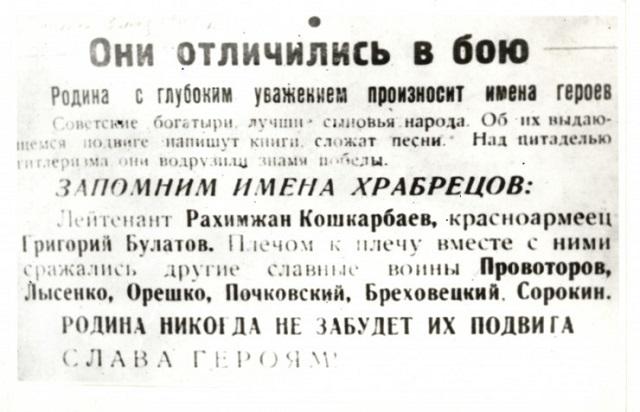 Газета «Воин Родины».
