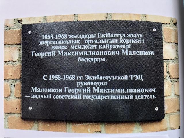В 1958 году «кратковременный» глава СССР Георгий Маленков стал директором Экибастузской ТЭЦ, где и проработал до 1968 года. И оставил о себе память как внимательный, чуткий и грамотный руководитель. Благодарные экибастузцы установили ему мемориальную доску.