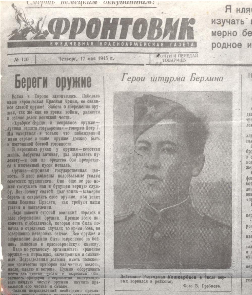 Рахимжан Кошкарбаев, газета «Фронтовик».
