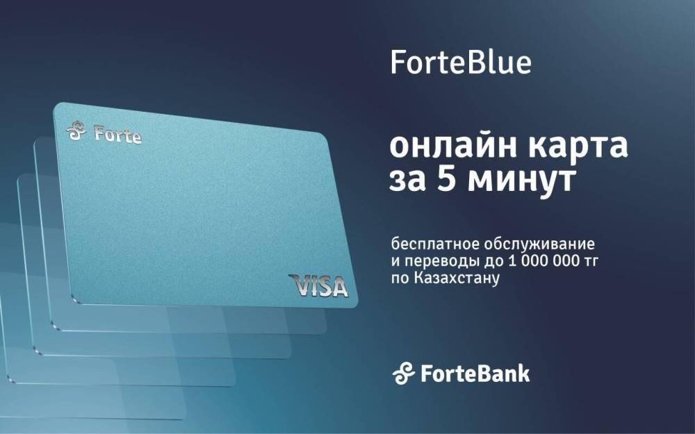 ForteBlue