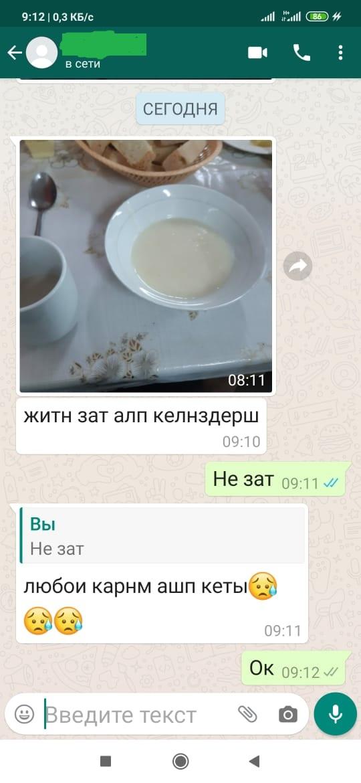 – Недавно мне прислали переписку в WhatsApp мальчика из интерната для детей с инвалидностью с родственниками. Он пишет им: «Принесите что-нибудь покушать». Родственники ему отвечают: «Что принести?». Мальчик пишет: «Любое. Очень кушать хочется», – сетует Аружан Саин.